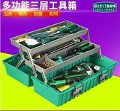 德國美耐特17寸加厚五金工具箱家用三層多功能收納盒收納箱工具盒
