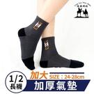 純棉氣墊1/2襪 毛巾底 運動襪 棉襪 ...