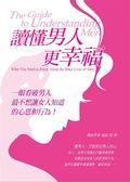 (二手書)讀懂男人最幸福:一眼看破男人最不想讓女人知道的心思和行為