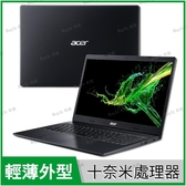 宏碁 acer A315-57G-51LH 黑【i5 1035G1/15.6吋/MX330/四核心/獨顯/SSD/輕薄/intel/筆電/Buy3c奇展】Aspire 3