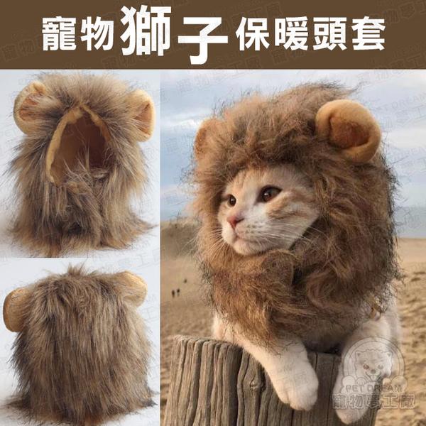 寵物飾品 寵物獅子保暖頭套 獅子頭套 獅子變身頭套 寵物變身 寵物用品 寵物拍照 寵物用品
