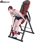 倒立機家用健身器材倒掛器簡易椎間盤拉伸增高瑜伽倒吊倒立椅神器 mks雙12
