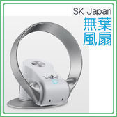 好舖・好物➸免運【SK Japan 無葉風扇 12吋】超靜音 壁扇 可壁掛 可平放 日本 SKJ-CR305WD