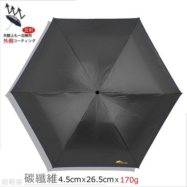 【RAINBOW】La Bravo!極輕量/加大款-UV晴雨傘 / 超輕傘黑膠傘折疊傘遮光傘防曬傘抗UV傘加大傘