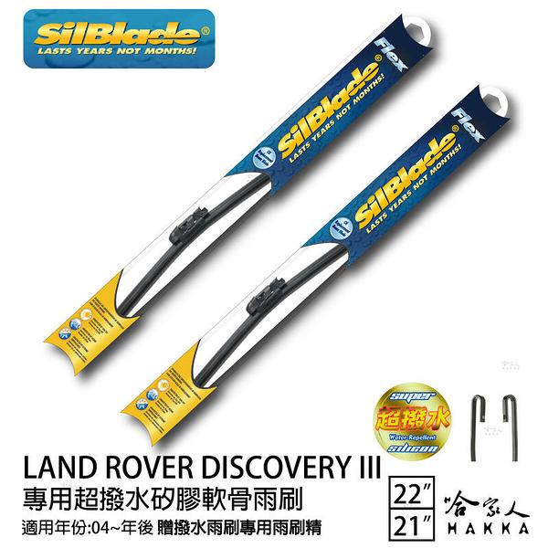 LAND ROVER DISCOVER III矽膠撥水雨刷 22+21 贈雨刷精 SilBlade 04年後 哈家人