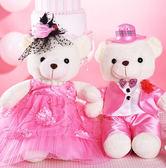 婚紗熊公仔熊情侶泰迪熊對熊婚慶壓床娃娃熊寶寶結婚禮品   初見居家