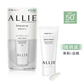 ALLIE 燦爛光澤肌UV防曬水凝乳(白肌茉桃香) 60g