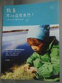 【書寶二手書T7/親子_QIE】教養可以這麼自然!_凃翠珊