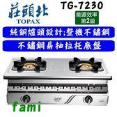 【fami】莊頭北 瓦斯爐  崁入爐 TG-7230純銅崁入爐