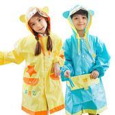 兒童雨衣男童女童小童幼兒園寶寶小孩雨披小學生幼兒防水 露露日記