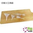 4入分裝小工具組/分裝瓶小工具 [14D...