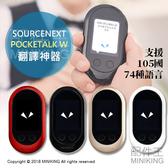 日本代購 2018年 POCKETALK W 即時翻譯機 內建SIM卡 支援105國 74種語言 4G通訊