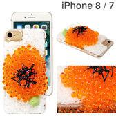 Hamee 自社製品 日本製 超逼真 仿真食物造型 iPhone8/7 手機殼 (鮭魚卵壽司) 54-874417