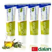【土耳其dalan】橄欖深層強效滋養修護霜 4入下殺組
