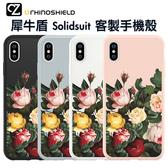 犀牛盾 Solidsuit 客製化手機殼 iPhone 11 Pro ixs max ixr ixs ix i8 i7 防摔殼 百花爭艷