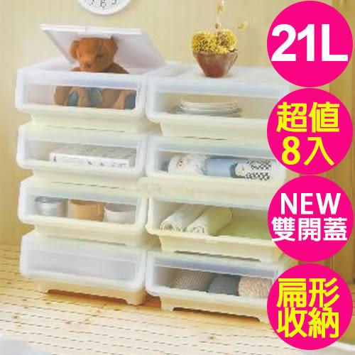 【生活大買家】免運 8入 聯府 雙開直取式 LD925 整理箱 塑膠箱 附輪 可疊 21L 床下收納