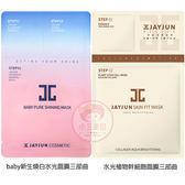 韓國 JAYJUN baby新生煥白水光/水光植物幹細胞面膜三部曲(10片入/盒裝) 兩款可選【小三美日】