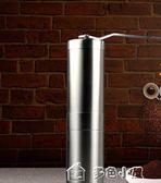 可水洗便攜不銹鋼手磨咖啡機手搖磨豆機 咖啡豆研磨機 手動磨粉機中元特惠下殺