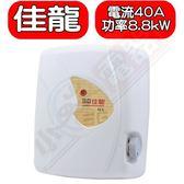 (全省原廠安裝) 佳龍【NX88】即熱式瞬熱式自由調整水溫熱水器