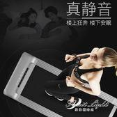 跑步機 家用款小型迷你簡易超薄靜音室內健身房專用抖音健走機 果果輕時尚 NMS