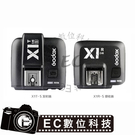 【EC數位】神牛 GODOX X1T-S +X1R-S TTL引閃器 觸發器 for Sony 套裝組