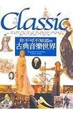 (二手書)你不可不知道的古典音樂世界