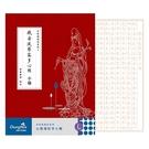 《享亮商城》N-0170 心經描紅本-小楷 中華筆莊
