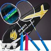 初級成人學生兒童比賽訓練 耐打進攻型羽毛球拍雙拍一體拍2支 ATF錢夫人小鋪