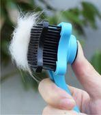 狗狗梳子貓咪刷子泰迪金毛專用脫毛梳