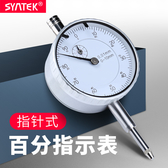 syntek百分表千分指示表0.01mm高精度指針式校準表一套量表0-50mmYJJ 奇思妙想屋
