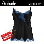 Aubade蠶絲S-L細帶短上衣(藍黑)MS38