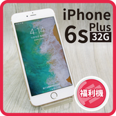 【福利品】APPLE iPhone 6S Plus 32G (A1687)