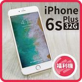 【福利品】APPLE iPhone 6S Plus 32G (A1687)