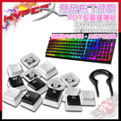 [ PC PARTY ] KINGSTON HyperX PBT 英文刻字 雙色布丁透光鍵帽 白色布丁 黑色布丁 全套鍵帽組