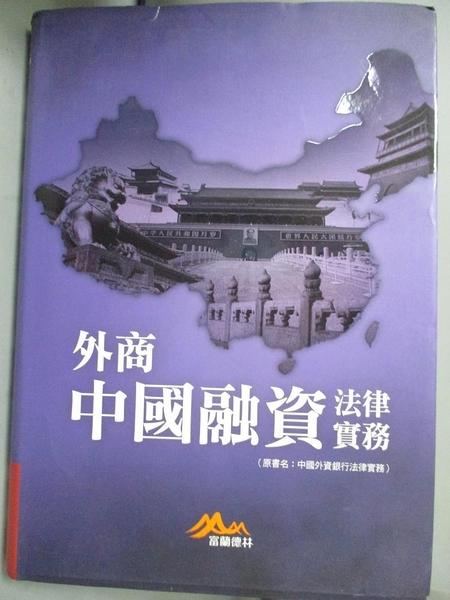 【書寶二手書T4/法律_KMO】外商中國融資法律實務_富蘭德林事業群