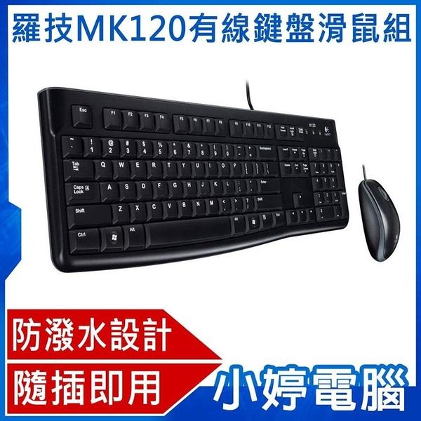 【3期零利率】全新 Logitech 羅技 MK120 有線鍵盤滑鼠組 防濺灑