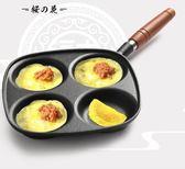 618好康又一發鑄鐵鍋鑄鐵蛋餃鍋四孔蛋餃器煎蛋鍋
