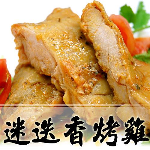 【屏聚美食】迷迭香去骨烤雞腿2隻(250±10g/隻)