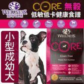 【zoo寵物商城】Wellness寵物健康》CORE無穀小型成幼犬低敏均衡成長食譜-4lb/1.81kg
