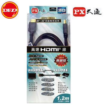 PX大通 HDMI 1.2M傳輸線(HDMI-1.2MM)刷卡OK/含稅(黑色)