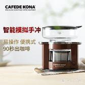 咖啡機 自動便攜式手沖咖啡機 免濾紙智能旋轉萃取機  df3585【潘小丫女鞋】