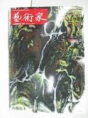 【書寶二手書T8/雜誌期刊_D11】藝術家_526期_名家傑作松林桂月