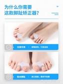 分趾器 日本硅膠大腳趾拇指外翻矯正器姆外翻大腳骨糾正男女可穿鞋日夜用 米家