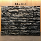 3D立體造型岩板【雲石/太空石/水紋石】【60*45*2.5cm】岩板 背景板 背景 裝飾 超逼真 魚事職人