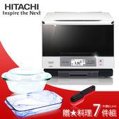 線上申請2000禮券+料理7件組【日立】日本原裝。33L可製麵包過熱水蒸氣烘烤主廚級微波爐MRO-NBK5000T