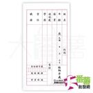 履歷表(1包15張) [16H1] - 大番薯批發網