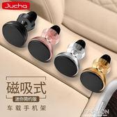 車載手機架磁吸多功能吸盤式出風口汽車支架萬能通用車上支撐導航 Ifashion