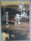 【書寶二手書T2/一般小說_GDR】沙漠男女-鳳城飛帥5_月斜影清