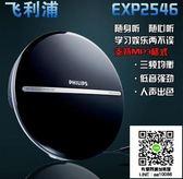 CD機 秒殺原裝飛利浦EXP254 cd光盤隨身聽支持學生英語MP3迷你播放碟機 igo薇薇