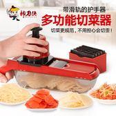 廚房多功能切菜器手動刨絲器切絲切薯格切花切片切土豆一件免運